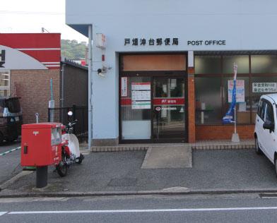戸畑沖台郵便局 約290m(徒歩4分)