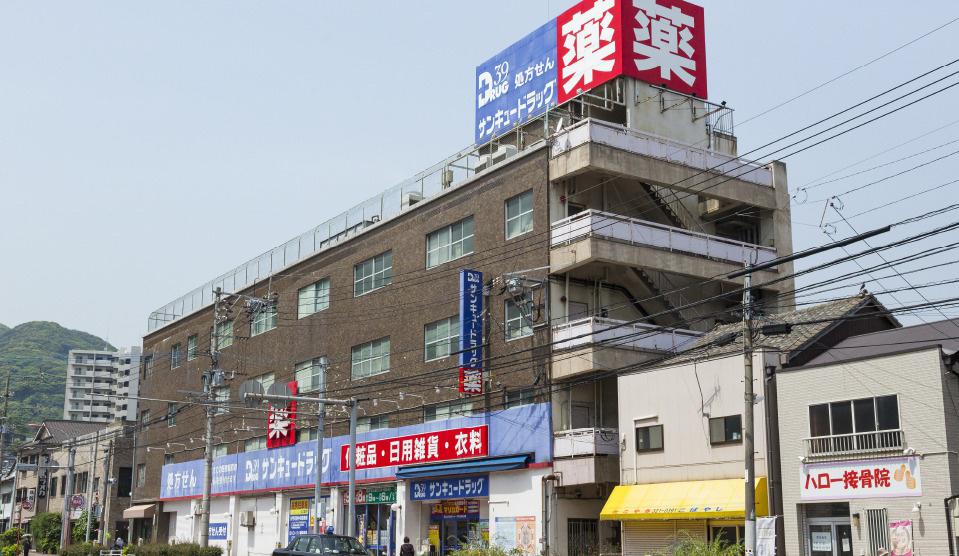 サンキュードラッグ門司港本店 約550m(徒歩7分)