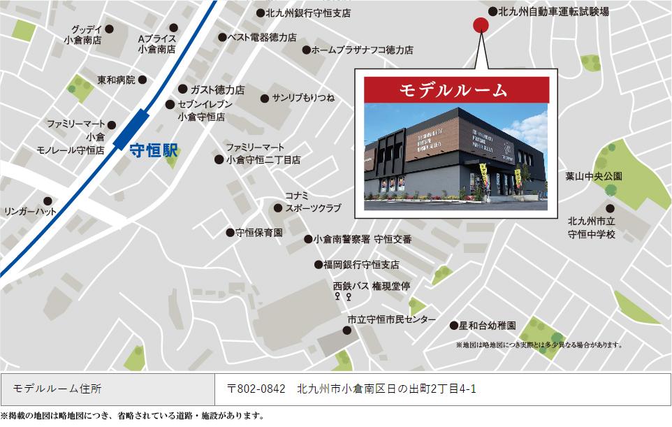 サンレリウス小倉片野:モデルルーム地図