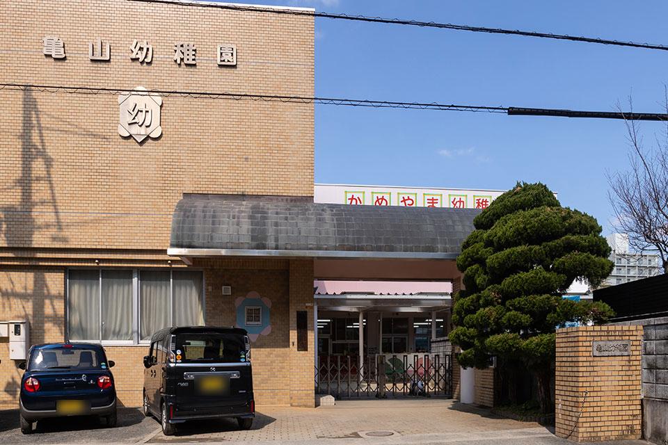 亀山幼稚園 約680m(徒歩9分)