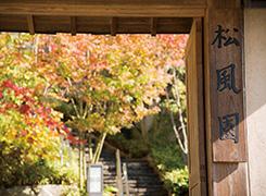 松風園 約460m(徒歩6分)