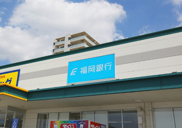 ゆめマートATM 福岡銀行 約140m(徒歩2分)