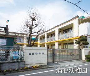 清心幼稚園 約1,160m(徒歩15分)