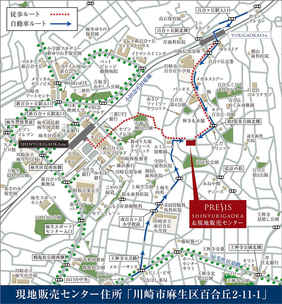 プレシス新百合ヶ丘:モデルルーム地図