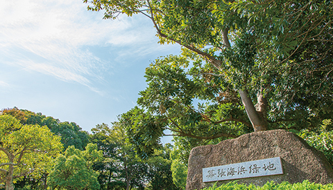 幕張海浜緑地 約1,110m(徒歩14分)