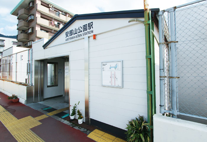 JR安部山公園駅 約700m(徒歩10分)