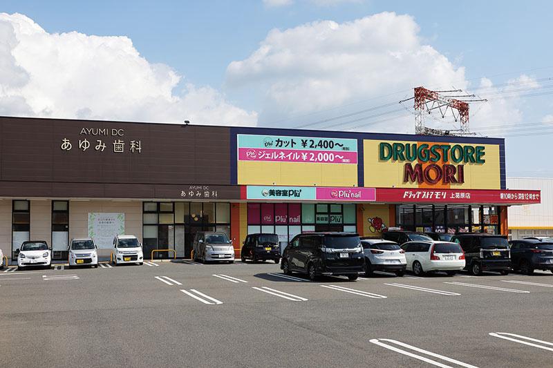 ドラッグストアモリ上葛原店 約280m(徒歩4分)