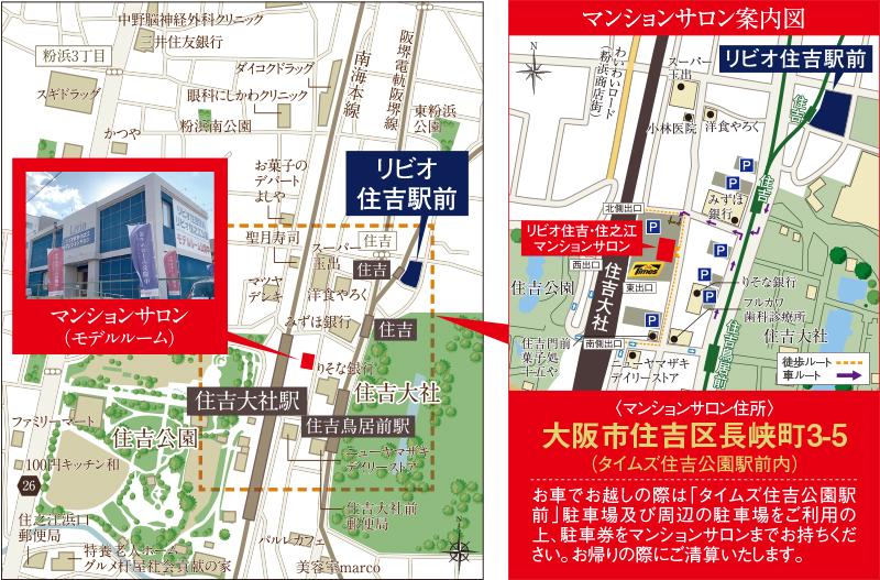 リビオ住吉駅前:モデルルーム地図