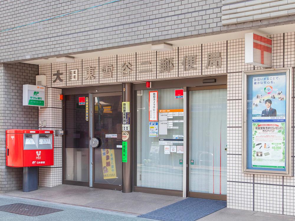 大田東雪谷二郵便局 約220m(徒歩3分)