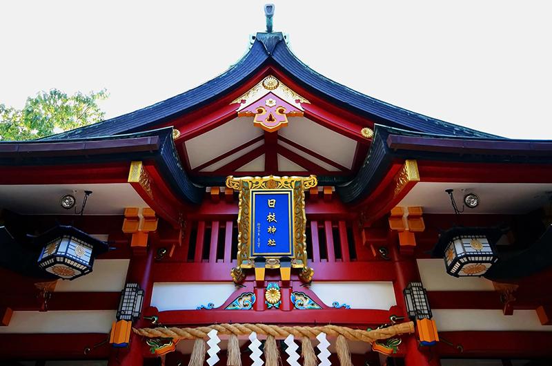 山王日枝神社 約950m(徒歩12分)