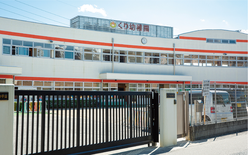 くり幼稚園 約970m(徒歩13分)