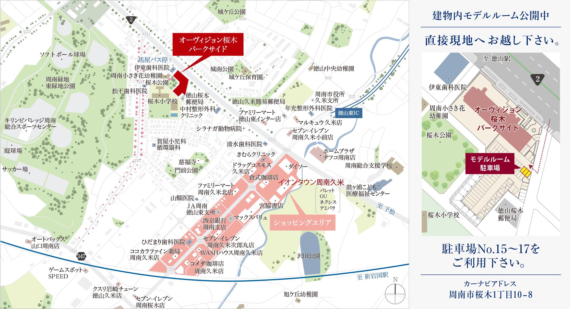 オーヴィジョン桜木パークサイド:モデルルーム地図