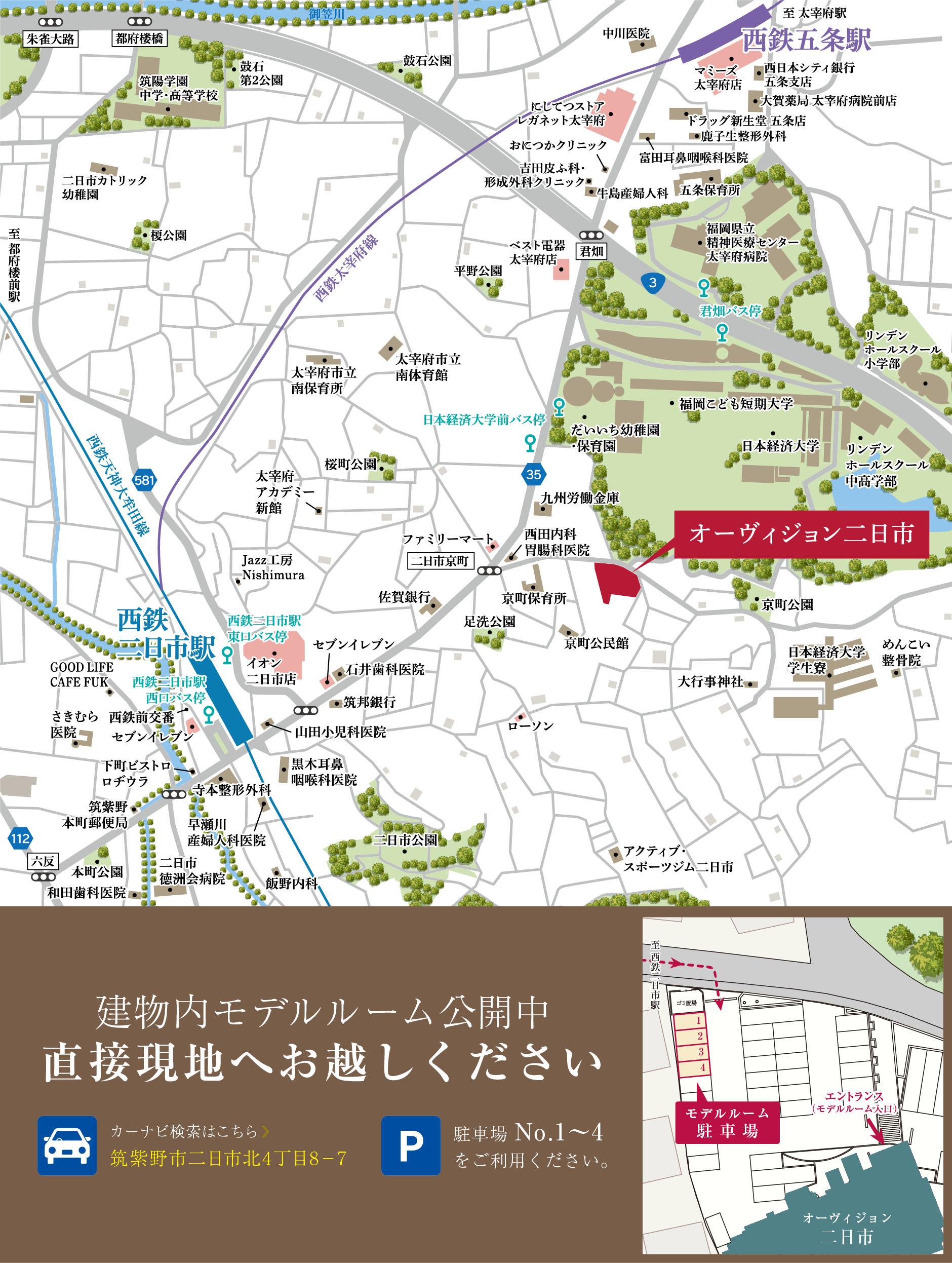 オーヴィジョン二日市:モデルルーム地図