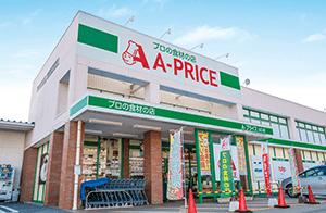 Aプライス山口店 約210m(徒歩3分)