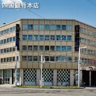 四国銀行本店 約460m(徒歩6分)