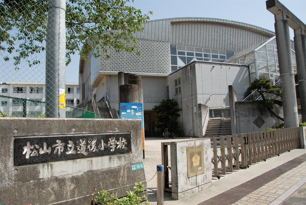 松山市立道後小学校 ザ・レジデンス(北棟):約1,000m(徒歩13分) ザ・プレミアム(南棟):約910m(徒歩12分)