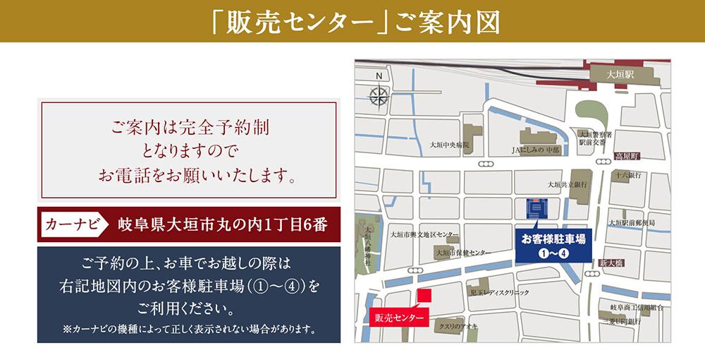 ローレルコート大垣駅前:モデルルーム地図