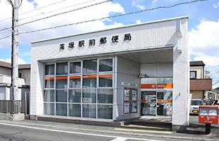 高塚駅前郵便局 約250m(徒歩4分)