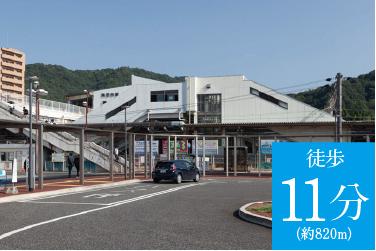 JR「海田」駅 約820m(徒歩11分)