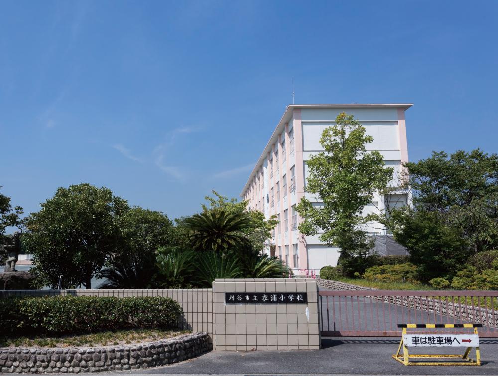 市立衣浦小学校 約1,200m(徒歩15分)