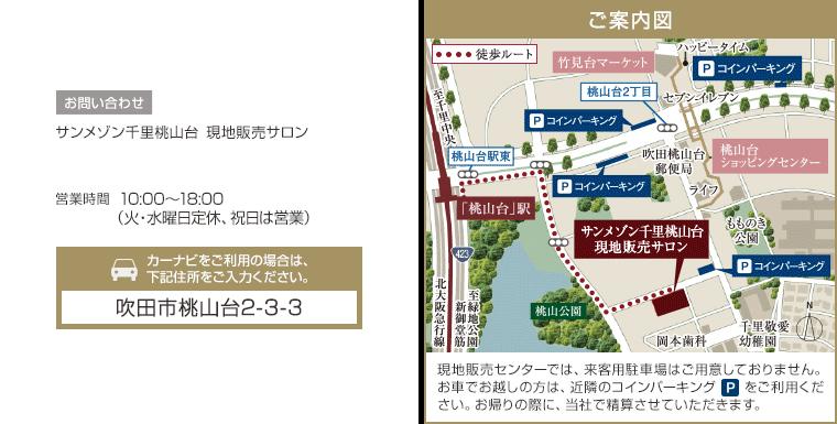 サンメゾン千里桃山台:モデルルーム地図