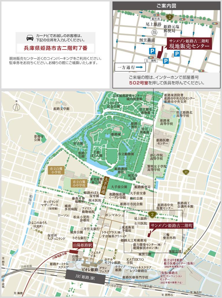 サンメゾン姫路古二階町:モデルルーム地図