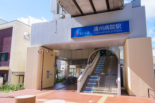 遠州鉄道「遠州病院」駅 約550m(徒歩7分)