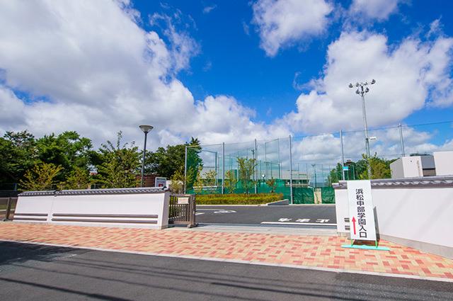 市立浜松中部学園(中部小学校・中学校) 約750m(徒歩10分)