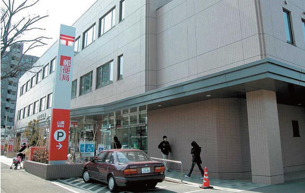 山鼻郵便局 約450m(徒歩6分)