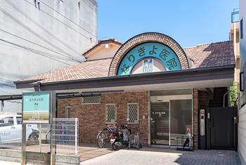 なりきよ医院 約360m(徒歩5分)