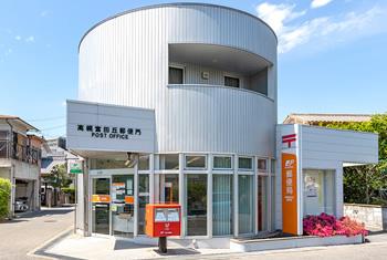 高槻富田丘郵便局 約370m(徒歩5分)