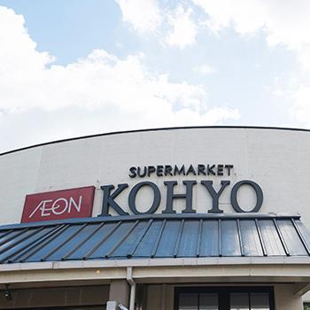 KOHYO芦屋南宮店 約380m(徒歩5分)
