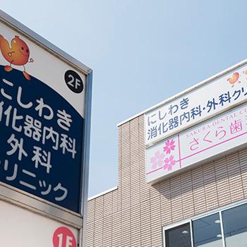 にしわき消化器内科・外科クリニック 約400m(徒歩5分)