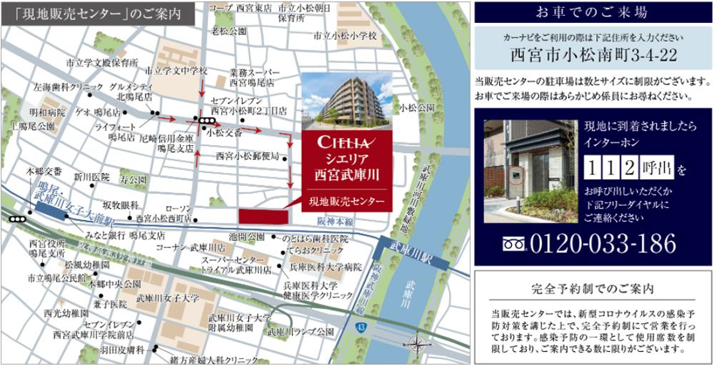 シエリア西宮武庫川:モデルルーム地図