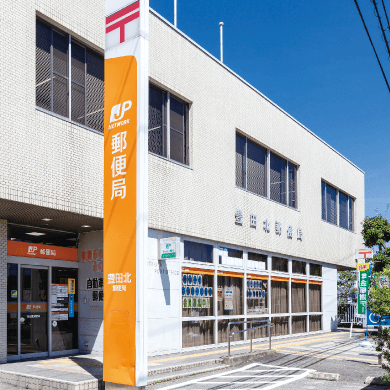 豊田北郵便局 約420m(徒歩6分)