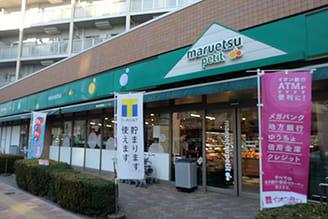 マルエツ プチ東日暮里店 約260m(徒歩4分)