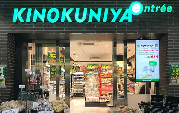 KINOKUNIYA entree 武蔵小杉駅店 約1,450m(徒歩19分)