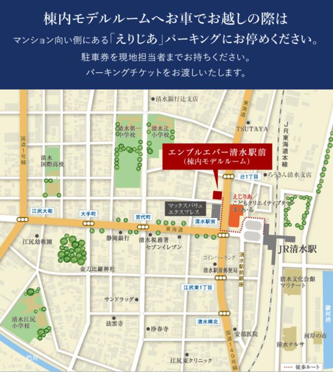 エンブルエバー清水駅前:モデルルーム地図