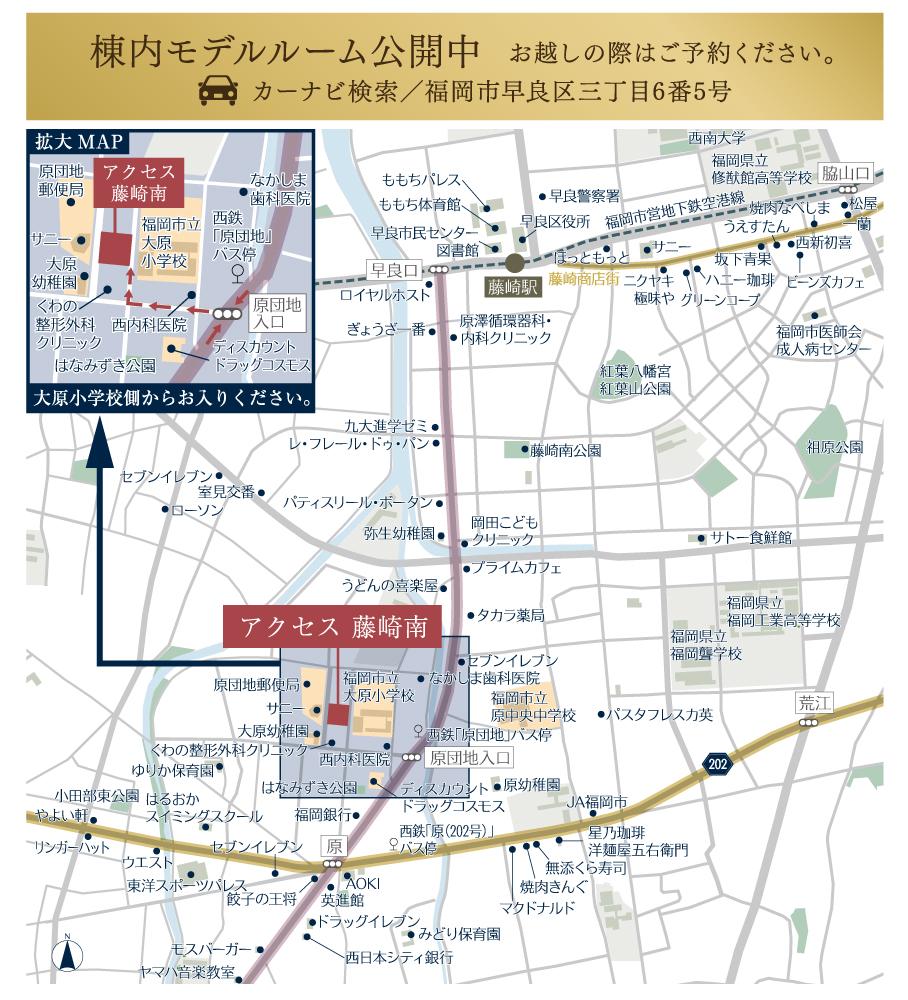 アクセス藤崎南:モデルルーム地図