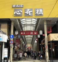 せんば心斎橋筋商店街 約690m(徒歩9分)