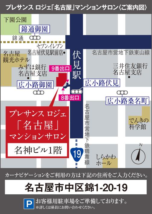 プレサンス ロジェ 名古屋駅 SOUTH:モデルルーム地図