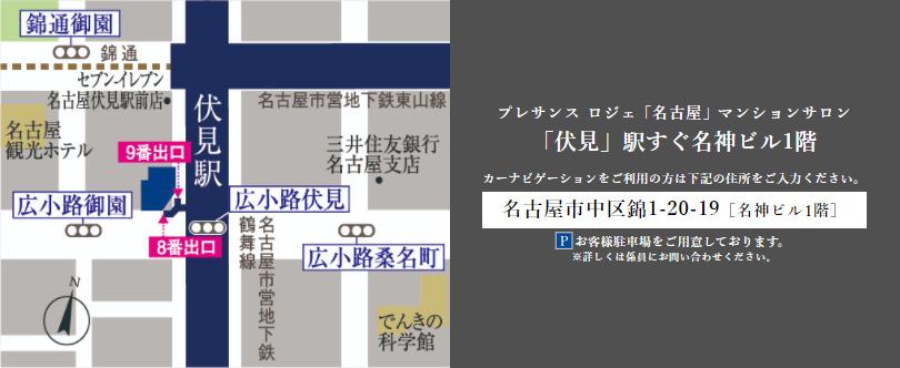 プレサンスタワー 久屋大通ザ・レジデンス:モデルルーム地図