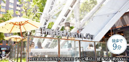 THE BROOKYN CAFE テレビ塔店 約650m(徒歩9分)