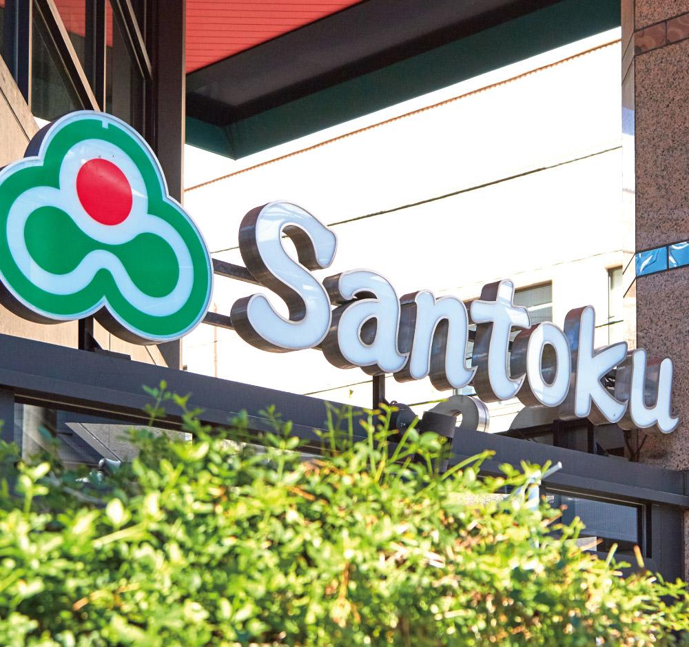 Santoku あざみ野店 約560m(徒歩7分)