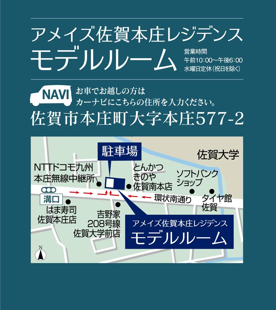 アメイズ佐賀本庄レジデンス:モデルルーム地図