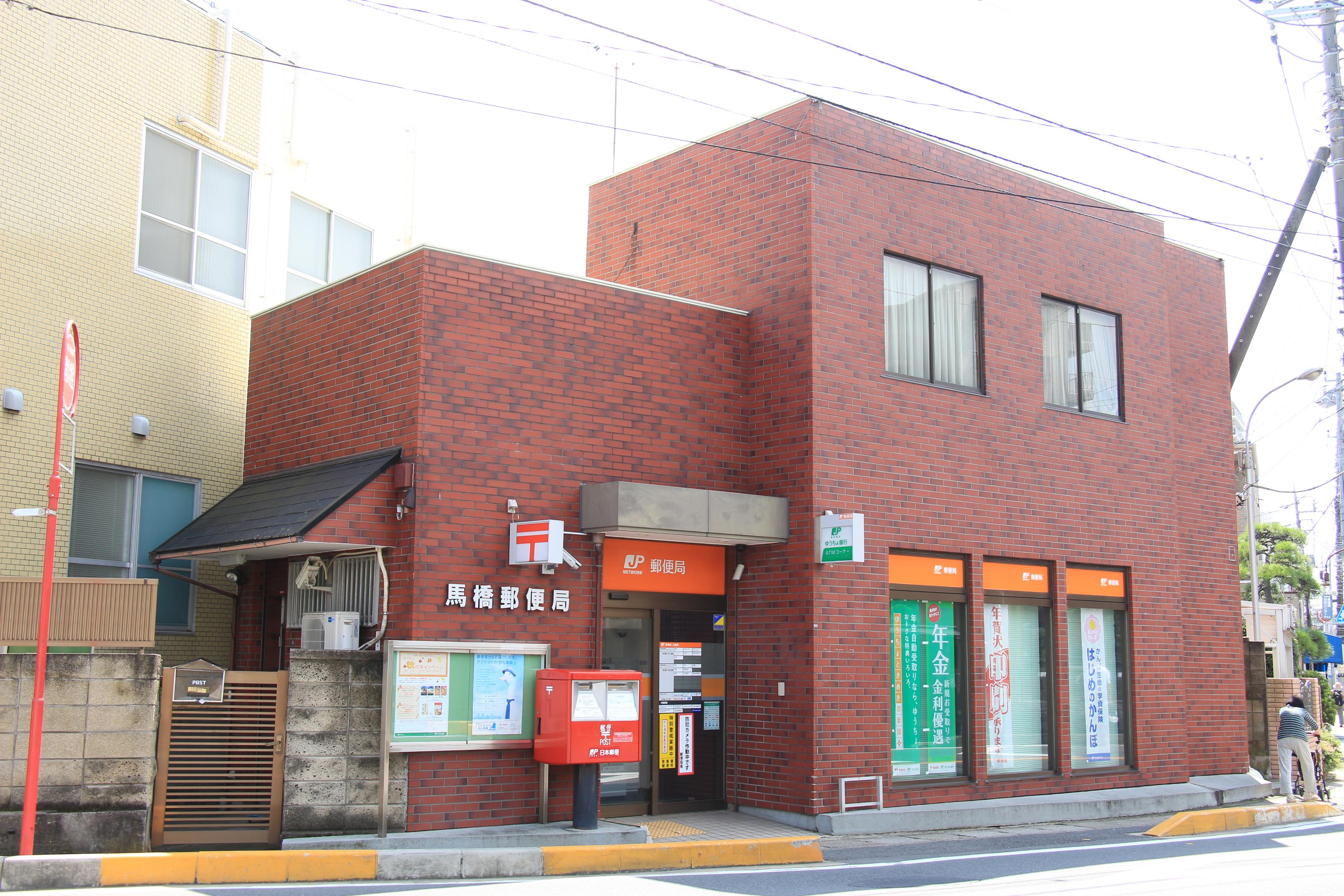 馬橋郵便局 約800m(徒歩10分)