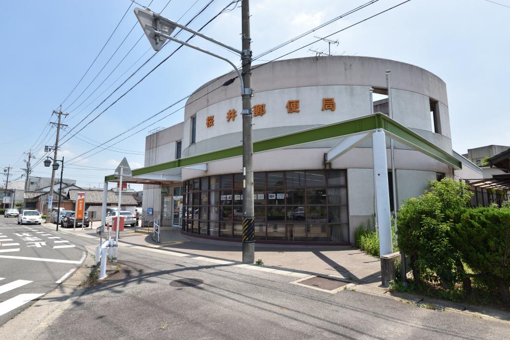 桜井郵便局 約800m(徒歩10分)