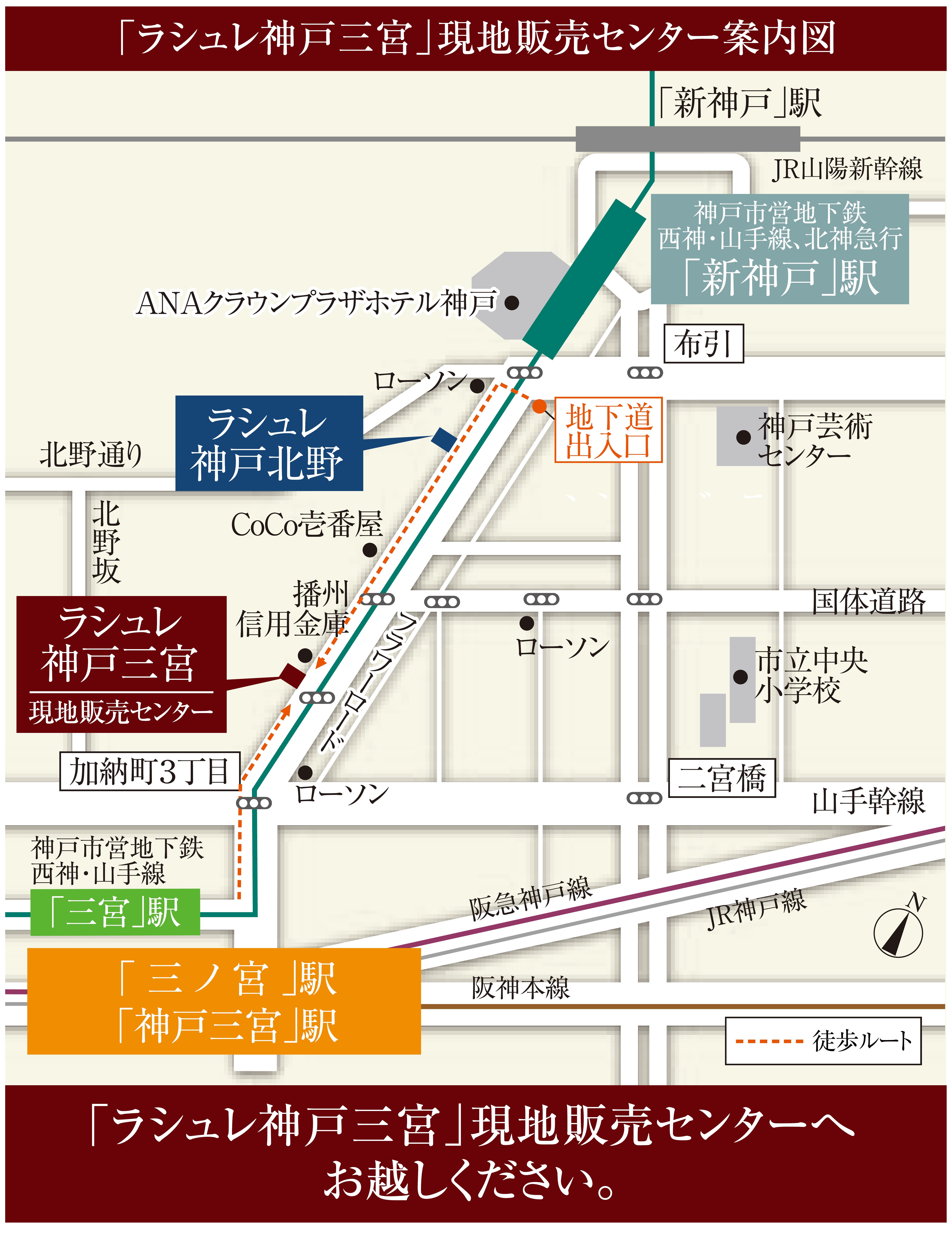 ラシュレ神戸三宮:モデルルーム地図