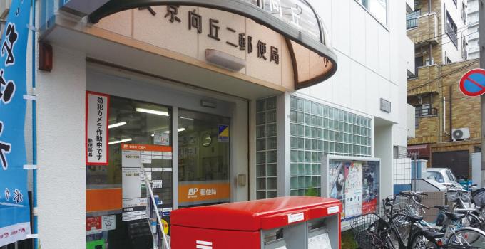 文京向丘二郵便局 約180m(徒歩3分)