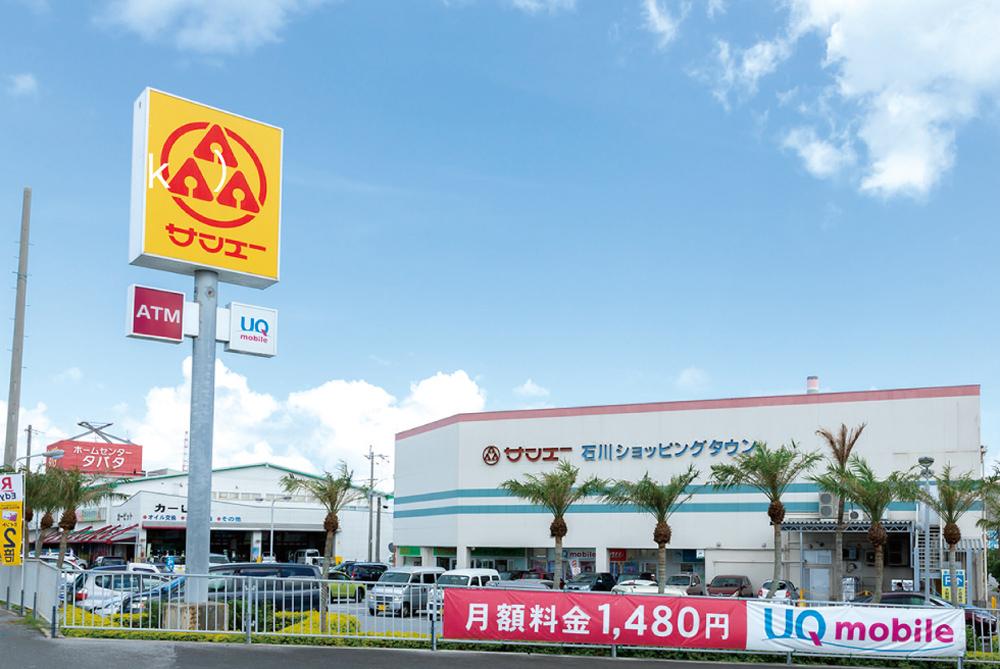 サンエー石川ショッピングタウン 約1.5km(車4分)